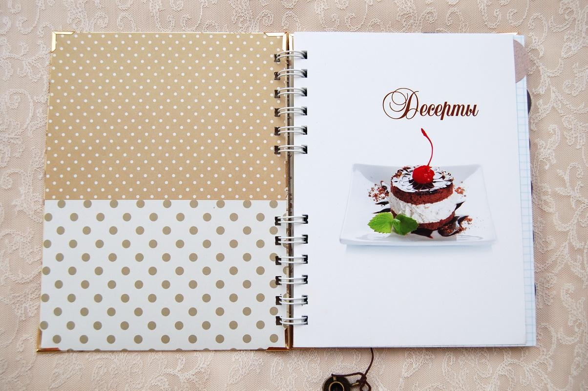 кулинарная книга блокнот