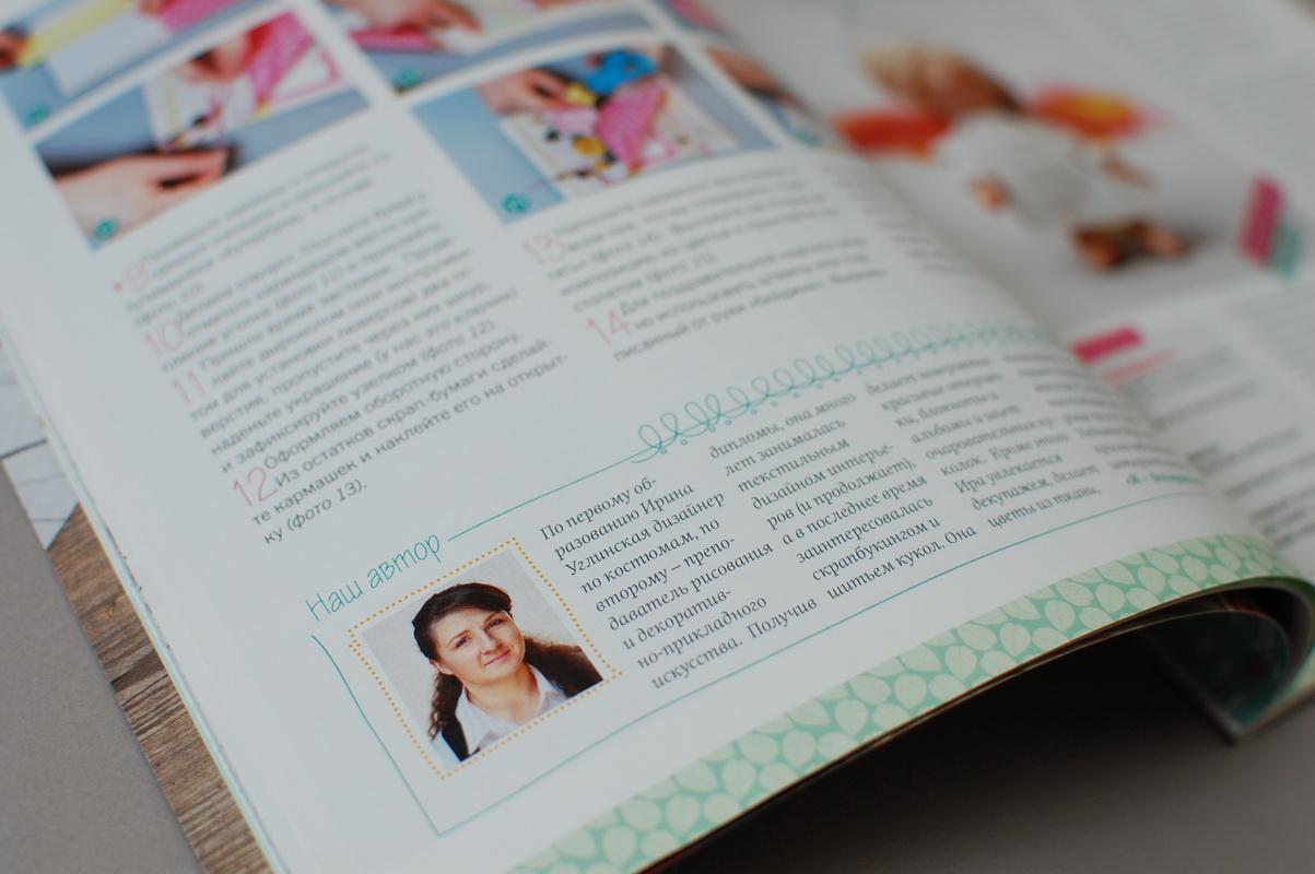 страница журнала CRAFTY