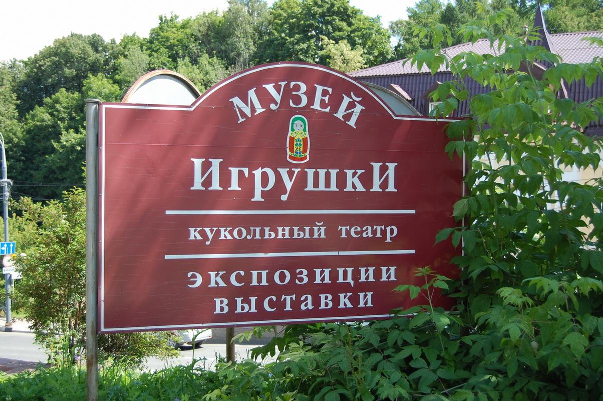 музей игрушки Сергиев Посад 3