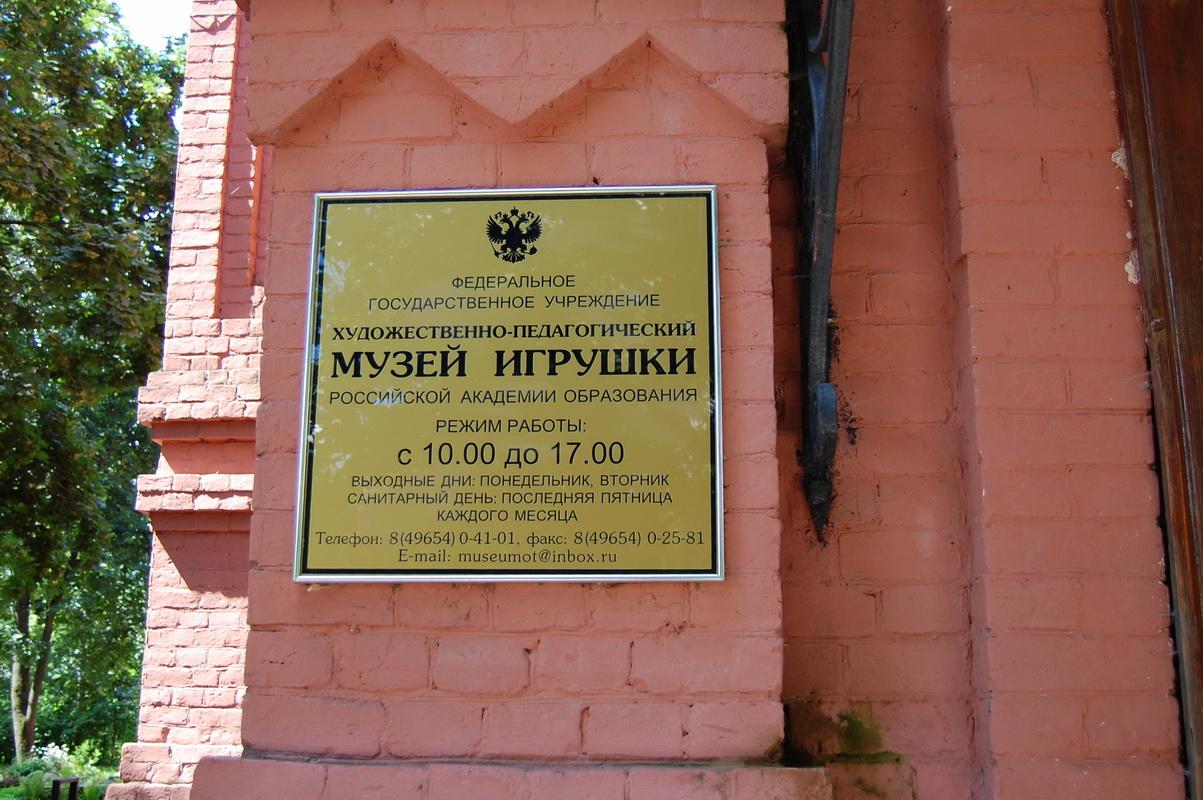 музей игрушки Сергиев Посад 5