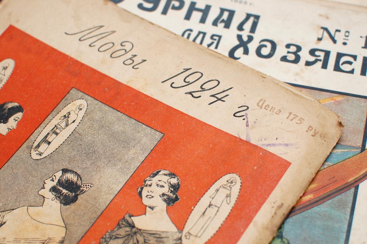 старинный журнал для хозяеек