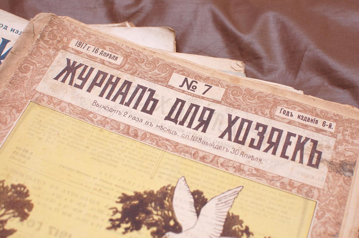 антикварный журнал ЖУРНАЛЪ ДЛЯ ХОЗЯЕКЪ