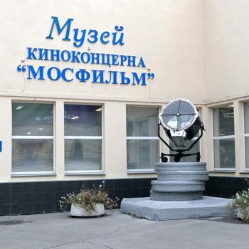 музей киноконцена мосфильм город москва