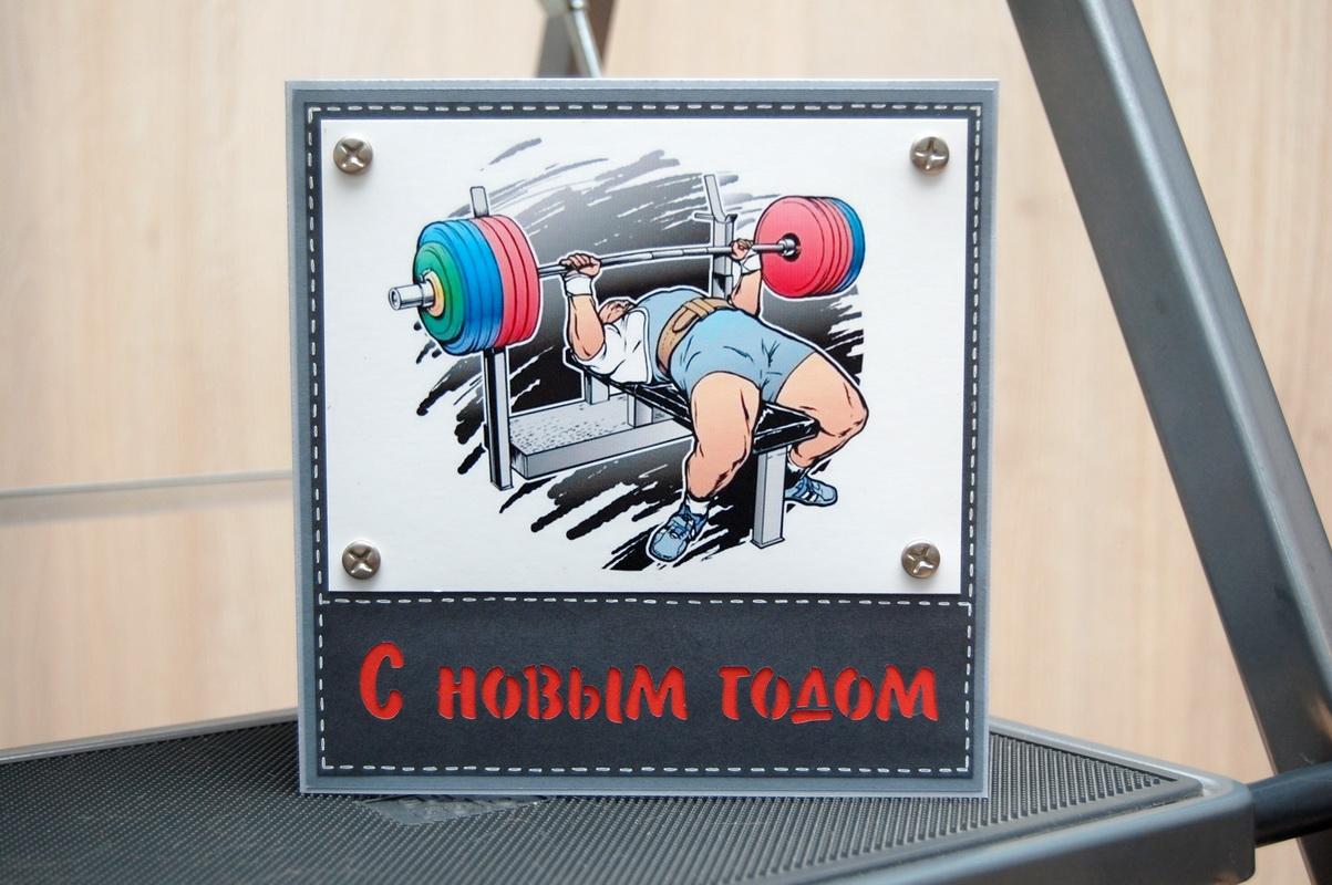 оригинальная открытка для спортсмена