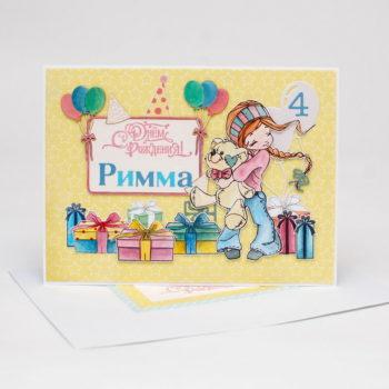 детская открытка ручной работы с днем рождения Римма