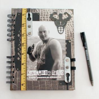 дневник тренировок для брата