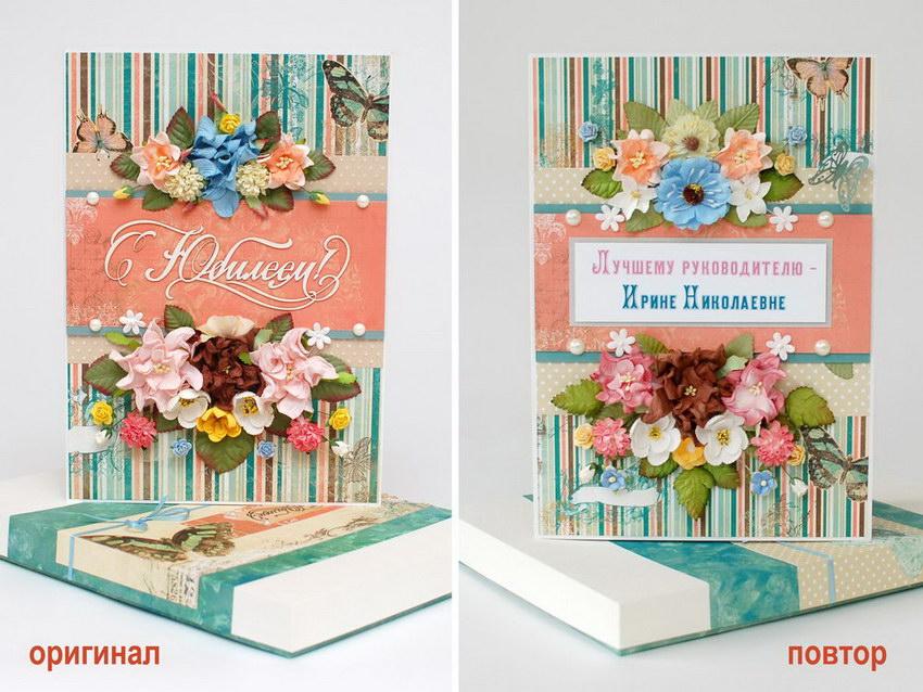 две открытки с юбилеем повтор