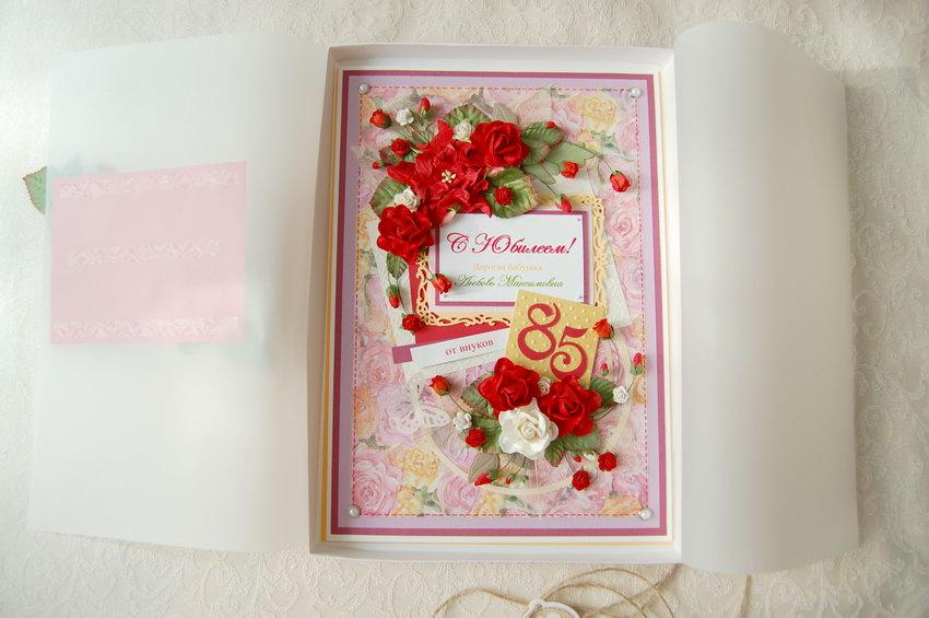 именная открытка с юбилеем Любовь